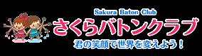 さくらバトンクラブ-Sakura Baton Club/非営利スポーツクラブ・習い事教室・社会教育団体